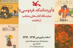 Adapted books from Shahnameh on display at IIDCYA